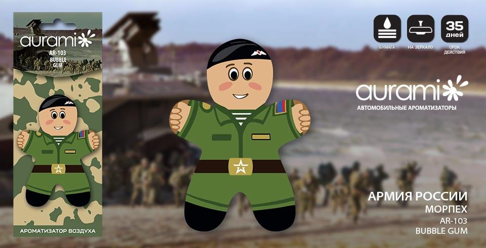 Aurami Армия Росии AR-103 Bubble Gum